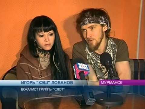 Российская рок группа Слот выступила в Мурманске - YouTube