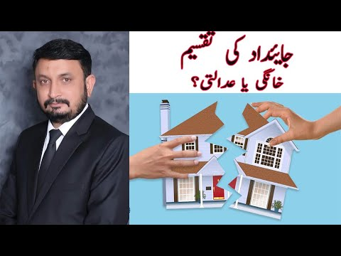 Jaidad ki Taqseem in Urdu-Free Legal Advice-Lawyersonline.pk - Arfan khan Advocate High court Lahore