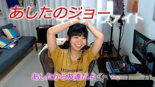 あしたのPUBG 古川未鈴さんのゲーム実況チャンネルみりっちはこちら。 h...