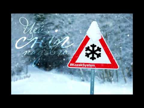 Kozak System - Сніг (Snow, Snig) (Audio) 2016