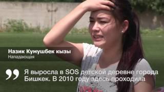 Женская сборная Кыргызстана по уличному футболу: Кто они?(В этом году женская команда Кыргызстана обыграла сборные 12 стран и заняла второе место на чемпионате мира..., 2016-07-26T08:42:08.000Z)