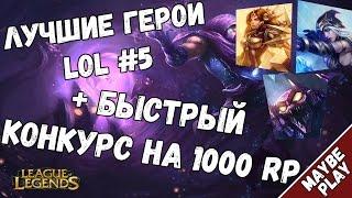 Быстрый конкурс на 1000 RP + Лучшие герои LoL – #5