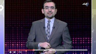 بالفيديو.. أحمد مجدي: نصف الشعب العراقي من اللاجئين بسبب 'بلير'