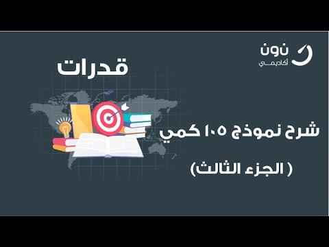 شرح نموذج 105 كمي قدرات مع الاستاذ محمد المرشد الجزء الثالث 2021 Youtube