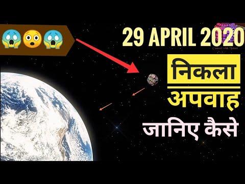 29 April 2020 Rumors Details In Hindi 29 April Ko Kya Hoga