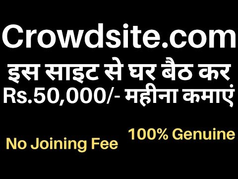 Work from home | Good income part time job | Freelancer | crowdsite.com | पार्ट टाइम जॉब |