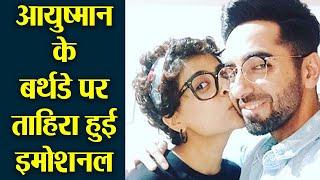 Ayushmann Khurana's wife Tahira Kashyap gets emotional on his birthday    FilmiBeat