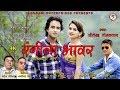 Latest Kumaoni Video Song RANGILA BHAVAR By Jitendra Tomkyal