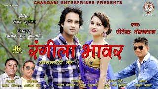 Latest Kumaoni Song RANGILA BHAVAR By Jitendra Tomkyal