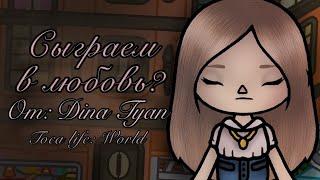 Сыграем в любовь? - Неизвестный || Toca life: world || от: Dina Tyan
