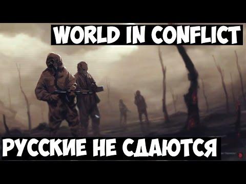 World in Conflict   Серия с вебкой