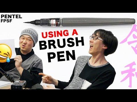Tools Of A Manga Artist: BRUSH PEN
