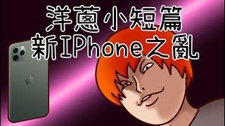 洋蔥極短篇   iPhone 11 Pro之亂   不小心摔壞了手機   Onion Man