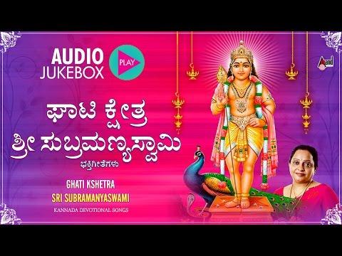 Ghati Kshetra Sri Subramanya Swamy | Kannada Devotional Jukebox 2017 |  Manjula Gururaj | Kannada