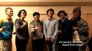 ウタウタイ集団【SugarS/シュガーズ】によるカバーソング集第12弾。 ☆Su...