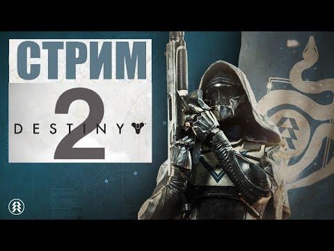 Destiny 2 Стрим