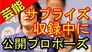 【放送事故】芦田愛菜モノマネのやしろ優・彼氏からのサプライズプロポ...