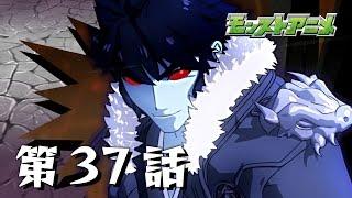 モンストアニメ公式チャンネルにて毎週土曜19時に最新話配信中! 第37話...