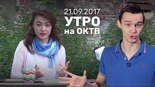 Задержан глава «Христианского государства» - Утро на ОКТВ - 21 сентября
