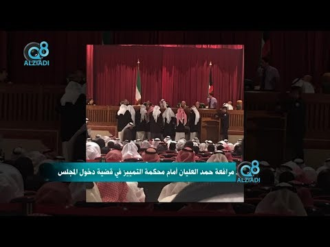 مرافعة (حمد العليان) أمام محكمة التمييز في قضية دخول مجلس الأمة 18-2-2018  - نشر قبل 2 ساعة
