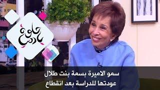 سمو الاميرة بسمة بنت طلال - عودتها للدراسة بعد انقطاع