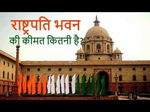 राष्ट्रपति भवन (The President House of India)