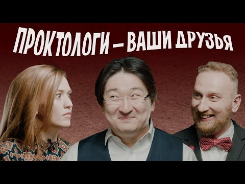 Геморрой, игрушки, профилактика рака с Бадмой Башанкаевым. Конвульсиум.