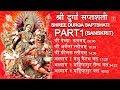श्री दुर्गा सप्तशती I Shree Durga Saptshati Vol. 1 in Sanskrit ANURADHA PAUDWAL, Part 1,2,3