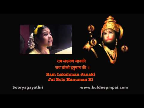 Hanuman Chalisa - Sooryagayathri - 'Vande Guru Paramparaam'
