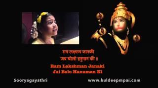 Hanuman Chalisa | Vande Guru Paramparaam | Sooryagayathri