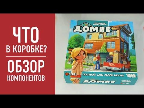 Настольная игра «ДОМИК». Распаковка, обзор компонентов // DOMEK, DREAM HOME, 2016
