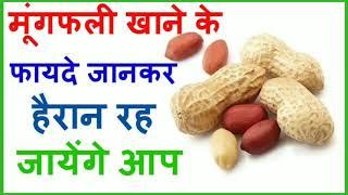 मूँगफली के फ़ायदे | Health Benefits of Peanuts | Mungfali ke fayde