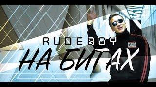 Смотреть клип Rudkovsky - На Битах