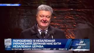 Цей день ввійшов в історію - Порошенко привітав українців з обранням предстоятеля Української церкви