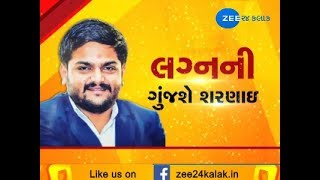 Exclusive updates about PAAS Convener Hardik Patel Marriage - ZEE 24 KALAK