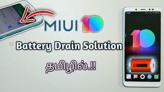 MIUI 10 Battery Tips | MIUI 10 Battery Backup Problem Solved | MIUI 10 Battery Drain Fix