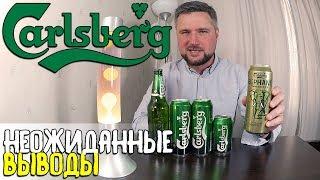 #159: Пиво за сотку. CARLSBERG — ИМПОРТ VS РОССИЯ. CARLSBERG ELEPHANT (датское пиво).
