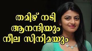 ആനന്ദിയും  നീല സിനിമയും   Tamil Actress Anandhi forced to wear skin-revealing outfits ?