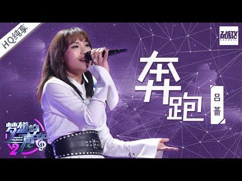 [ 纯享版 ] 吕蔷《奔跑》《梦想的声音2》EP.9 20171229 /浙江卫视官方HD/