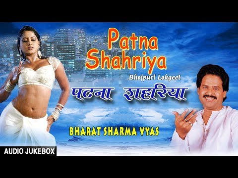 PATNA SHAHRIYA | OLD BHOJPURI LOKGEET AUDIO SONGS JUKEBOX | SINGER - BHARAT SHARMA VYAS