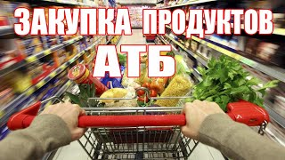 Фото АТБ || Акции и цены в магазине АТБ || Обзор покупок продуктов АТБ || Закупка продуктов АТБ || Киев