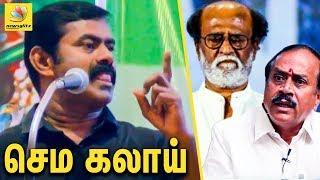 Seeman makes fun of Rajinikanth & H Raja | Latest Speech