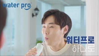 워터프로 휴대용워터픽 구강세정기 홍보영상