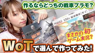 初のゲーム実況!?リアルな戦車が動かせる「WoT」で遊んで選んだ戦車を作る【M4シャーマン or 150tO-I】