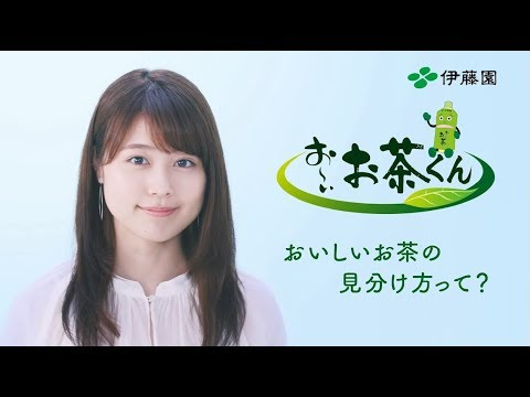 有村架純 お〜いお茶 CM スチル画像。CM動画を再生できます。