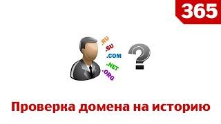 видео Проверить домен | Компания Хостинг Украина | Регистратор доменов №1 - Домены: ua, su, укр, com, ru, net, org и др.