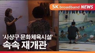 [부산]'사상구 문화체육시설' 속속 재개관