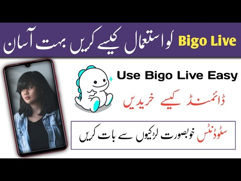 What is Bigo Live? How To Use Bigo Live 2018 In Hindi/Urdu On YouTube