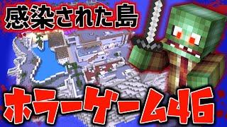 【マイクラ】ホラーゲーム『感染された島』【神回】
