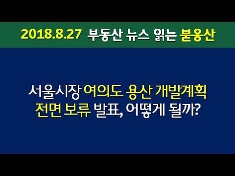 서울시장 여의도 용산 개발계획 전면 보류 발표, 어떻게 될까? (2018.8.27)